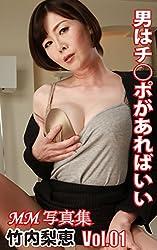 MM写真集 男はチ○ポがあればいい 竹内梨恵 Vol.01