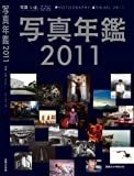 写真年鑑 2011―写真いま、ここに (日本カメラMOOK)