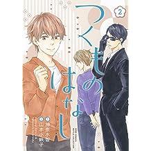 つくものはなし (2) (バーズコミックス ルチルコレクション)
