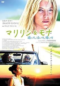 マリリン&モナ [DVD]