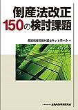 倒産法改正150の検討課題
