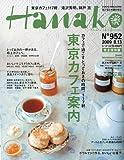 Hanako (ハナコ) 2009年 8/13号 [雑誌] 画像