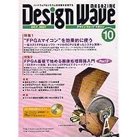 Design Wave MAGAZINE (デザイン ウェーブ マガジン) 2007年 10月号 [雑誌]