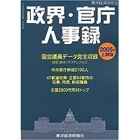 政界・官庁人事録 2005年上期 [雑誌]