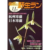 自然と野生ラン 2007年 11月号 [雑誌]