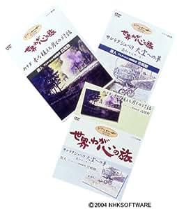 世界・わが心の旅 (2巻セット) [DVD]