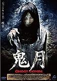 鬼月 Ghost Month [DVD]