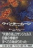 ウィンター・ムーン〈上〉 (文春文庫)