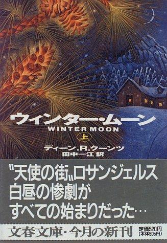 ウィンター・ムーン〈上〉 (文春文庫)の詳細を見る