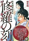 修羅の刻 昭和編 (講談社プラチナコミックス)