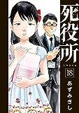 死役所 コミック 1-18巻セット