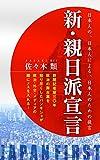新・親日派宣言: 日本人の、日本人による、日本人のための提言