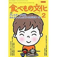 食べもの文化 2015年 02月号 [雑誌]