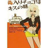 毒入りチョコはキスの味―Tバック探偵サマンサの事件簿 (ヴィレッジブックス)