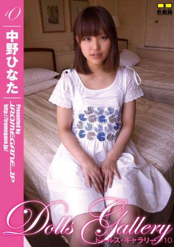 Dolls Gallery 10 中野ひなた
