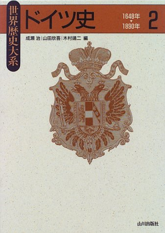 ドイツ史〈2〉―1648年~1890年 (世界歴史大系)