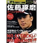 別冊宝島「F1 PERFECT BOOK 佐藤琢磨 ターニングポイント」 (別冊宝島―F1 perfect book (1119))