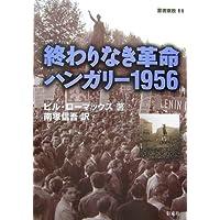 終わりなき革命―ハンガリー1956 (叢書東欧)
