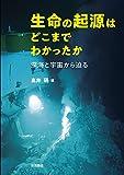 生命の起源はどこまでわかったか――深海と宇宙から迫る