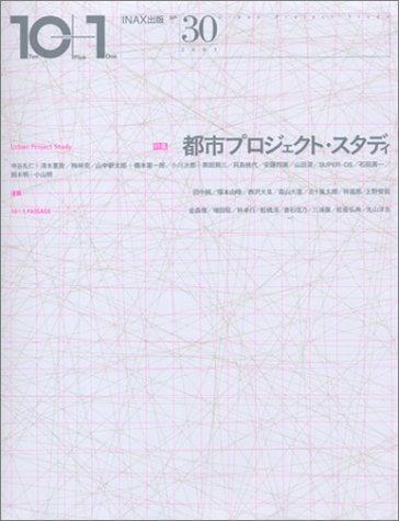 10+1〈No.30(2003)〉特集 都市プロジェクト・スタディの詳細を見る