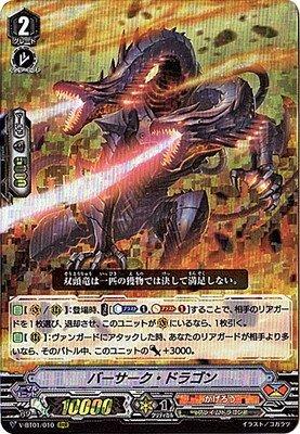 カードファイトヴァンガードV 第1弾 「結成!チームQ4」/V-BT01/010 バーサーク・ドラゴン RRR
