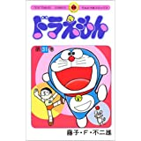 ドラえもん (31) (てんとう虫コミックス)