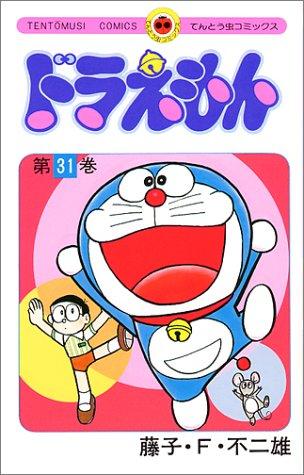 ドラえもん (31) (てんとう虫コミックス) -