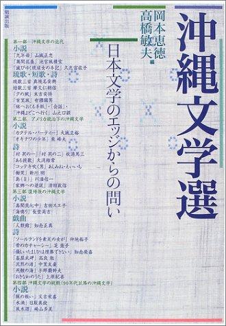 沖縄文学選―日本文学のエッジからの問いの詳細を見る