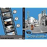 交通安全教育DVD セーフティシアター Vol.2