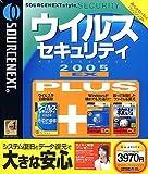 ウイルスセキュリティ 2005 EX PLUS