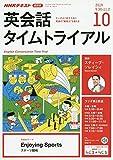 NHKラジオ英会話タイムトライアル 2019年 10 月号 [雑誌]