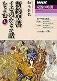 新約聖書イエスのたとえ話をよむ 上 (NHKシリーズ NHK宗教の時間)