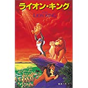 ライオン・キング (ディズニーアニメ小説版)