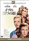 イブの三つの顔 [DVD]