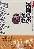 福岡県の歴史 (県史)