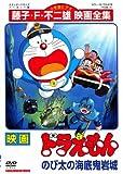 ドラえもん のび太の海底鬼岩城のアニメ画像