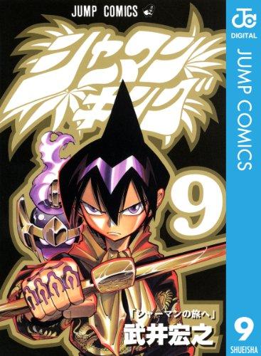シャーマンキング 9 (ジャンプコミックスDIGITAL)