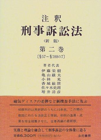 新版 注釈 刑事訴訟法 第二巻