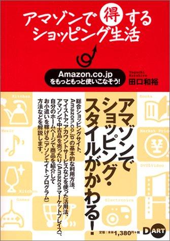 アマゾンで得するショッピング生活―Amazon.co.jpをもっともっと使いこなそう!の詳細を見る