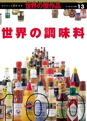 世界の調味料100―ダイニングテーブルの一流品 (ワールド・ムック―世界の傑作品 (532))