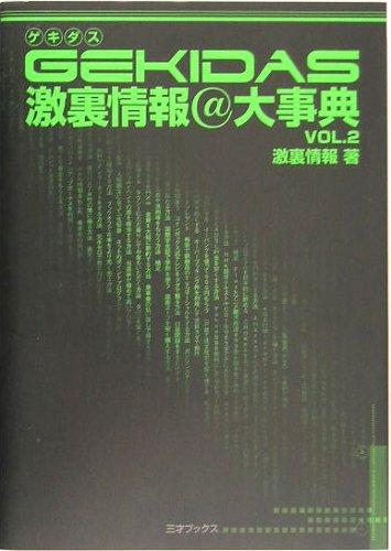 GEKIDAS激裏情報@大辞典〈VOL.2〉の詳細を見る