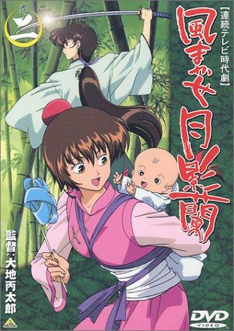 風まかせ月影蘭 巻ノ二  DVD