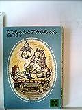 モモちゃんとアカネちゃん (講談社文庫 ま 2-3 モモちゃんとアカネちゃんの本 3)