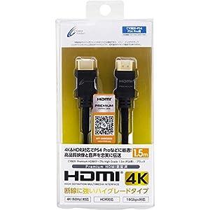 【認証ケーブル】 CYBER ・ Premium HDMIケーブル High Grade 1.5m ( PS4 用) ブラック