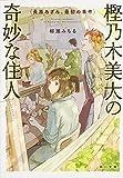 樫乃木美大の奇妙な住人 / 柳瀬 みちる のシリーズ情報を見る