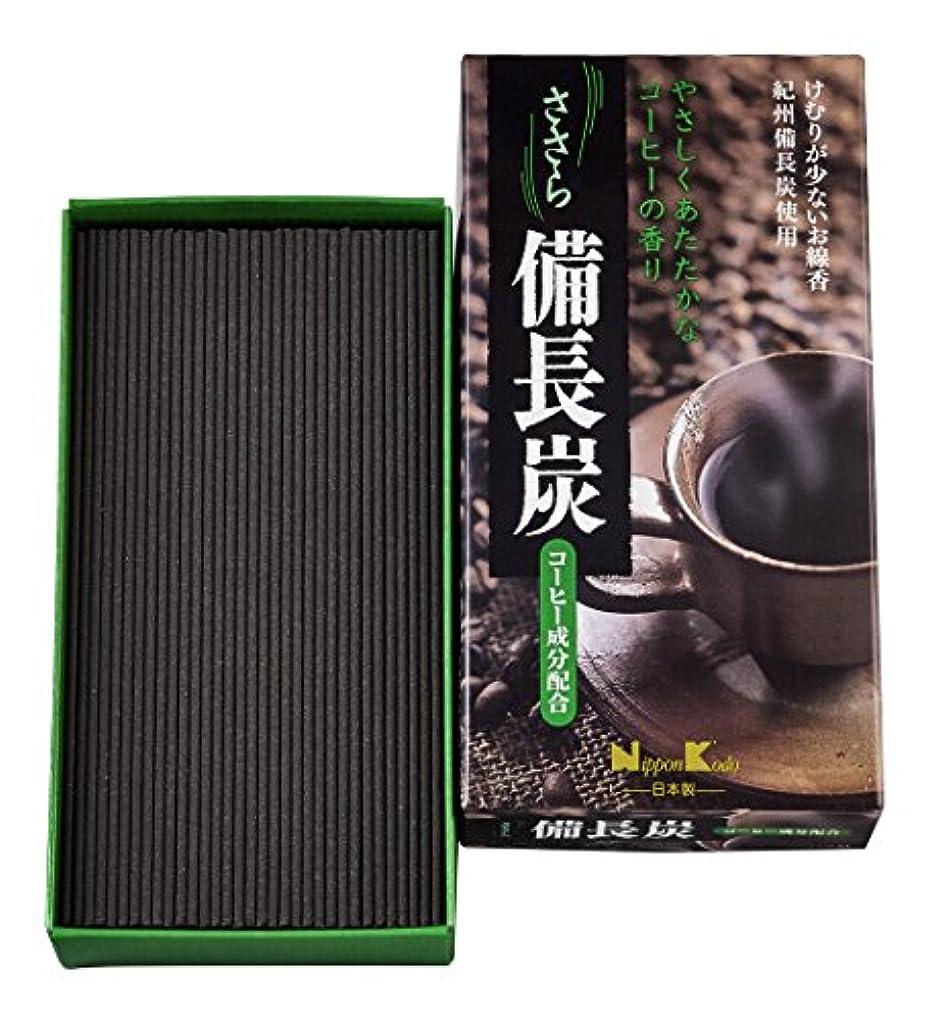成熟した政令桁ささら 備長炭 コーヒー バラ詰