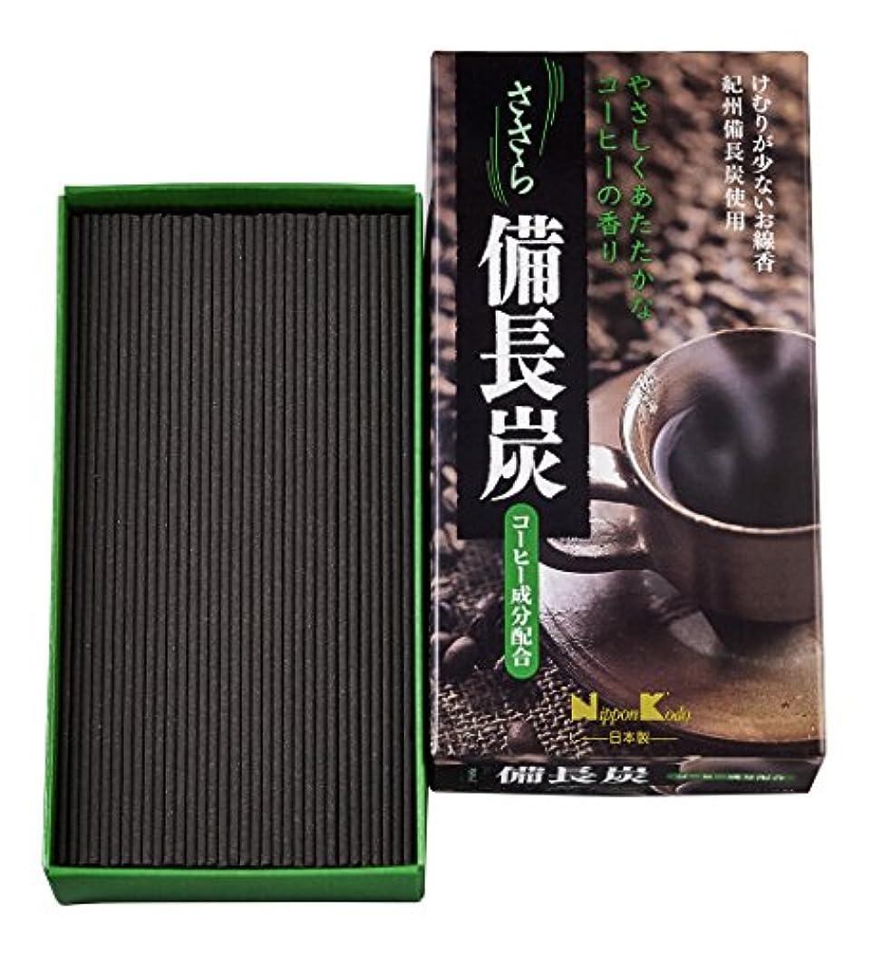 混合有効化カイウスささら 備長炭 コーヒー バラ詰