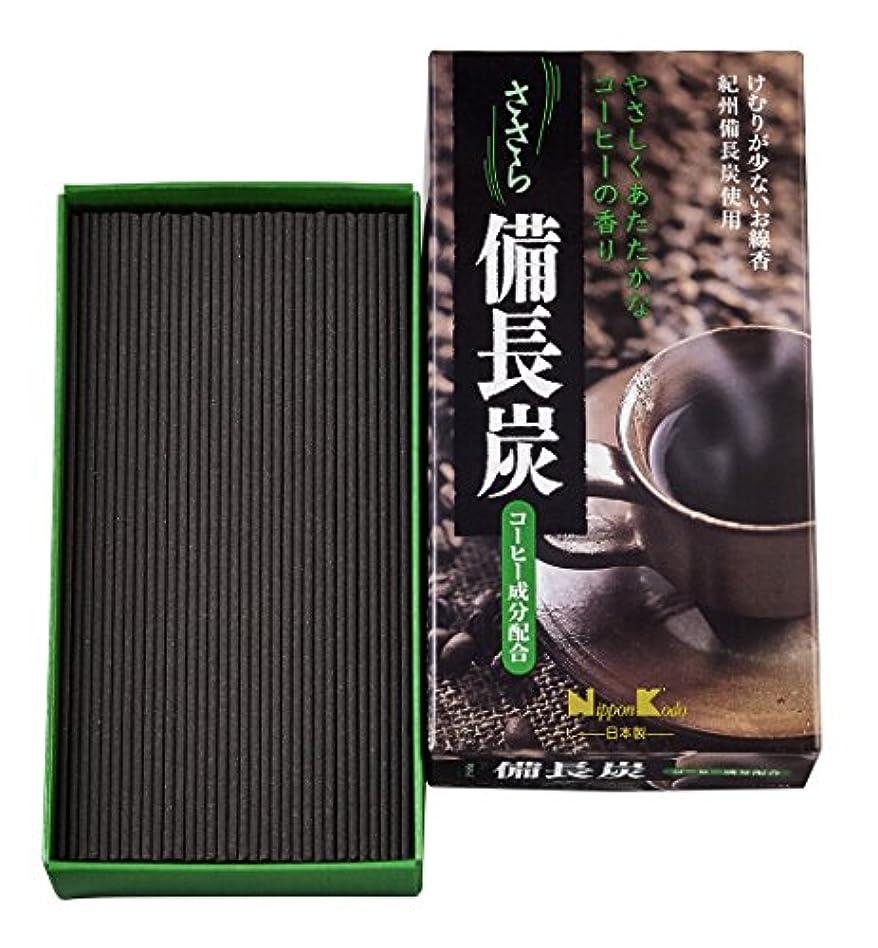 実行する異邦人宣言ささら 備長炭 コーヒー バラ詰