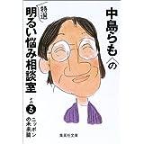 中島らもの特選明るい悩み相談室 その3 ニッポンの未来篇 (集英社文庫)