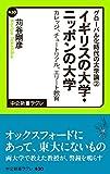 グローバル化時代の大学論2 - イギリスの大学・ニッポンの大学 - カレッジ、チュートリアル、エリート教育 (中公新書ラクレ)
